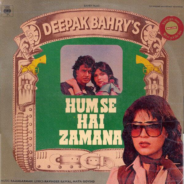 Hum Se Hai Zamana:vinyl_record gramophone house