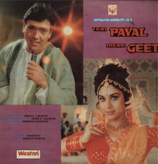 Teri Payal Mere Geet:vinyl_record gramophone house