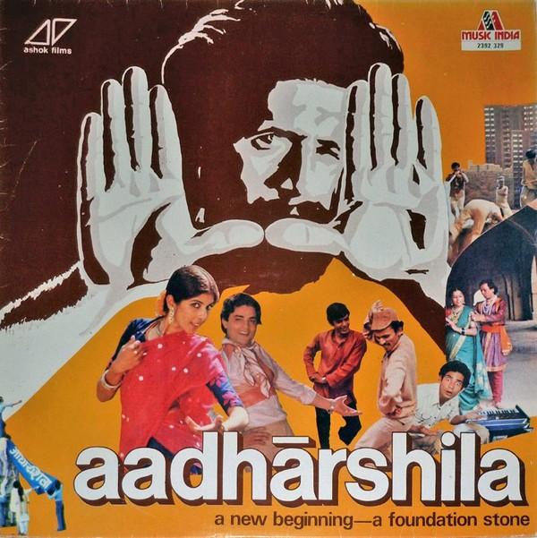 Aadharshila;vinyl _record gramophone house
