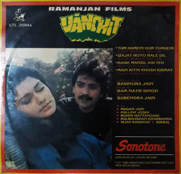 Vanchit_ Ajnabi Saayaa;vinyl_record gramophone house